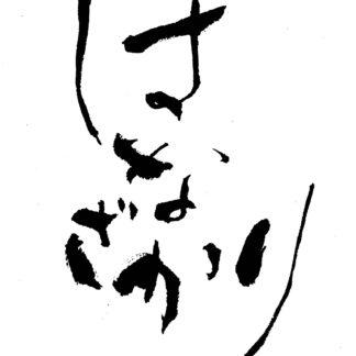 Hanazakari