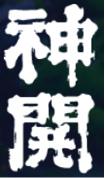 fujimoto-japanese-sake-brewery-logo