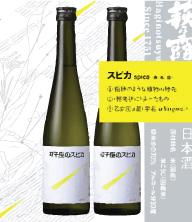 import-spica-lemonde-japanese-sake