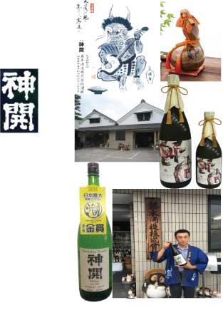 Shiga-Artisan-sake-brewer