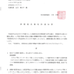japan-sake-distributor-licence 2