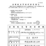 japan-sell-sake-licence