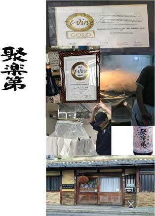 Kyoto-Artisan-sake-brewer