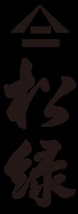 matsumidori-japanese-sake-brewery-logo