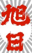 fujii-honke-logo-upload-japan-import-sake-supplier-shiga-brewery