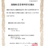 sake-licence-07.12.2020