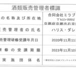 sake-licence-export-time-period-07.12.2020