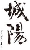 joyo-logo-import-sake-from-kyoto