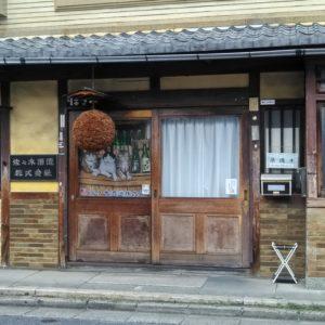 sasaki-sake-brewery-kyoto